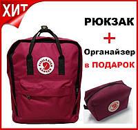 Рюкзак для школы Канкен Бордовый с органайзером | Городской Портфель Cумка Fjallraven Kanken Классик