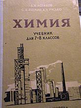 Астахов А. В. Хімія. 7-8 клас. К., 1960.