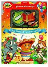 Моя магнітна книжка: Кіт Матвій і всі-всі-всі (р) ЕЛВИК