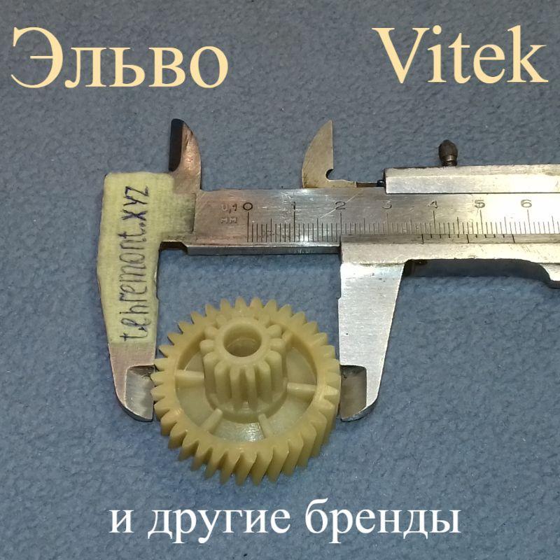 Шестерня редуктора для м'ясорубки Эльво і Vitek (Z=34; z=14; D=37, d=16, H=25) (Україна)