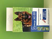 Ошейник Супер Хелп для собак (70 см)