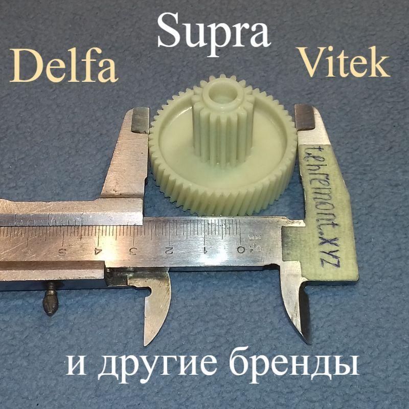 Шестерня редуктора для м'ясорубки Supra, Delfa, Vitek (Z=54; z=16; D=45; d=18; H=34) (Україна)