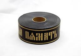Траурная лента 5/100 - черная ВП