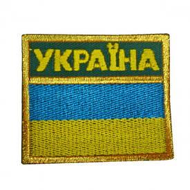 """Нашивка """"Флажок пограничной службы Украины"""" (6 см*6,5 см)"""