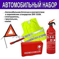 АВТОМОБИЛЬНЫЙ НАБОР Автомобильная Аптечка  в соответствии с европейским стандартом DIN 13164 огнетушитель