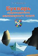 Г. А. Коминов Букварь судоводителя маломерного судна +CD