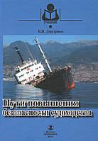 В. И. Дмитриев Пути повышения безопасности судоходства. Учебник