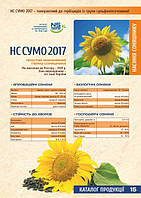 Семена подсолнечника Сумо 2017 (< 25 гр. или < 50 гр. Гранстар)