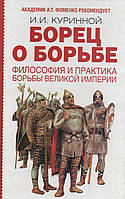 Борец о борьбе. Философия и практика борьбы великой империи. И. И. Куринной