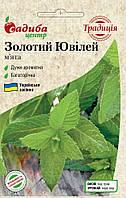 Семена мяты Золотой Юбилей 0,1 г, Традиция