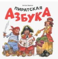 Детская книга Пиратская азбука Для детей от 1 года