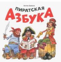 Детская книга Пиратская азбука Для детей от 1 года, фото 1