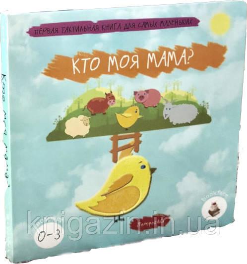 Первая тактильная книга для самых маленьких Кто моя мама? Для детей от 0 лет