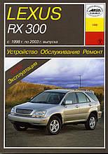 Lexus RX 300. Руководство по ремонту и эксплуатации. Арус