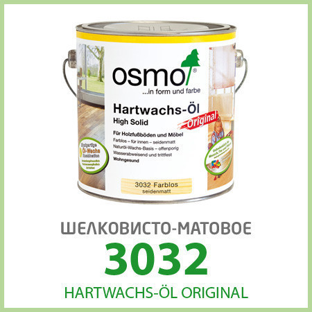 Паркетное масло Osmo Hartwachs-Öl Original 3032 шелковисто-матовое 0,125 л