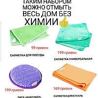 Продукция Гринвей greenway GreenWay японские салфетки с микрофибры. Новинка в Украине в наличии и под заказ