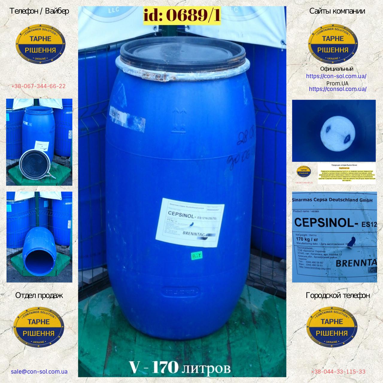 0689/1: Бочка (170 л.) б/у пластиковая ✦ Эфирный сульфат