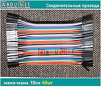 Провода мама-мама 10см 20шт соединительные  для макетной платы  1штука
