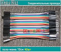 Провода папа-мама 10см 20шт соединительные  для макетной платы  1штука