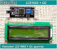 КОМПЛЕКТ LCD 1602 HD44780 +последовательный  интерфейс I2C  arduinо module Blue(синий) Да припаять