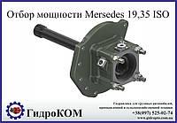 Коробка отбора мощности Mersedes 19,35 ISO