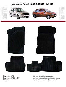 Резиновые коврики ВАЗ Калина 1118 2004- (седан) БРТ