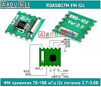 FM модуль RDA5807M RRD-102 v2.0  ФМ FM STEREO Приемник радио ардуино i2c