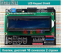 LCD Keypad Shield модуль Arduino с 1602 LCD 16 симв 2 строки ардуино шилд RobotDyn