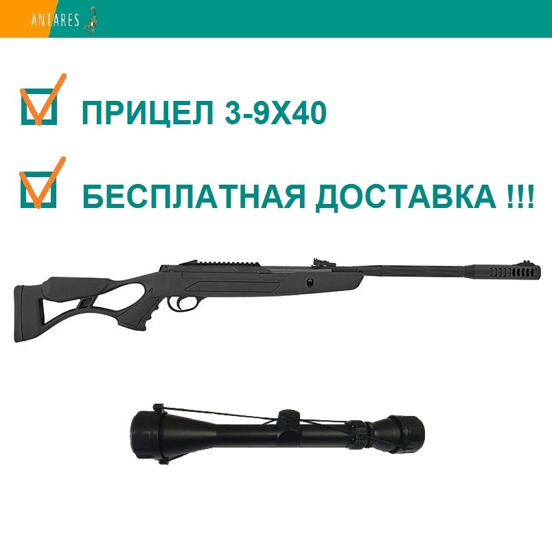 Пневматическая винтовка Hatsan AirTact ED с оптическим прицелом 3-9х40 перелом ствола 305 м/с