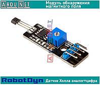 Датчик холла обнаружения магнитного поля  модуль ардуино hall sensor  аналоговые и цифровые выходы robordyn