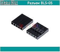 Разъем BLS-05 мама папа провода кабель PLS и PLSR 1штука