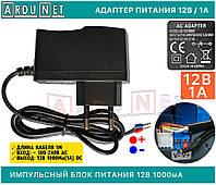 Блок питания 12В 1А power supply Адаптер AC 100-240  DC 12V 1000mA