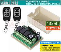 Беспроводной пульт DC12V 10A 433 МГц радио реле 4 канала дистанционного управления Передатчик с Приемником