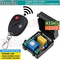 Беспроводной пульт AC220V 10A 433 МГц  радио реле  дистанционного управления Передатчик с Приемником