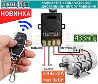 Беспроводной пульт для насоса AC220V 30A 433 МГц реле дистанционного управления Передатчик с Приемником