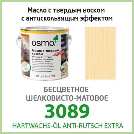 Масло с твёрдым воском и антискользящим эффектом Hartwachs-Öl Anti-Rutsch, 3089 шелковисто-матовое 0,125 л