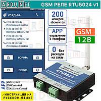 GSM реле открытие ворот RTU5024 1 канал реле питание 12В gate opener webasto управление через телефон