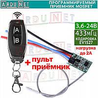 Мини программируемый обучаемый RF приемник 433 MГц питание 3,6-24В мосфет 2А 5В 12В Модуль EV1527