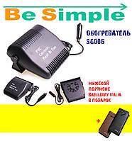 Автомобильный  вентилятор обогреватель SG006 + Мужской портмоне кошелек Baellerry Italia в подарок