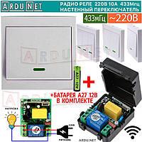 Радио настенный 1 кнопка пульт-выключатель передатчик + приемник для радиореле 433 МГц радио реле проходной