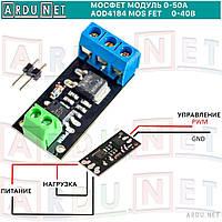 Модуль MOSFET AOD4184 ШИМ управление нагрузкой 40В до 50А