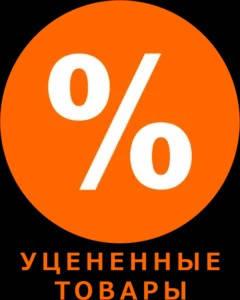 !!УЦЕНКА!!