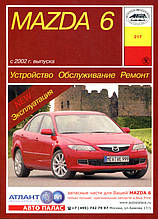Mazda 6. Руководство по ремонту и эксплуатации. Арус