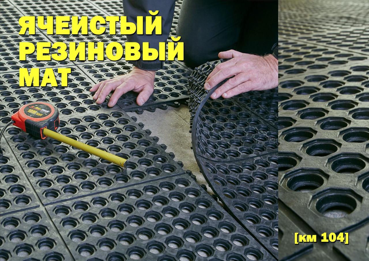 Резиновый ячеистый ковер-пазл СОТА 914х914х16мм, черный
