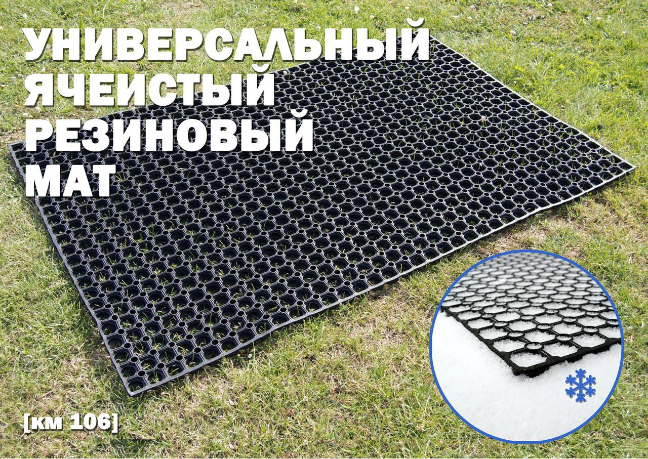 Резиновый ячеистый ковер СОТА 1500х1000х16мм, черный