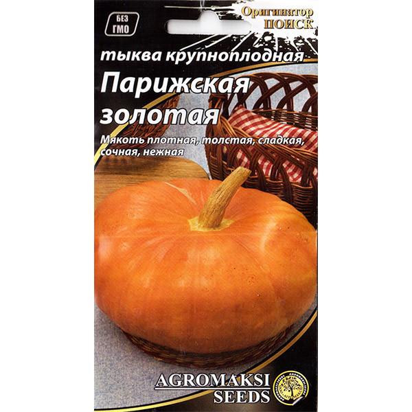 """Насіння гарбуза ранньої """"Паризька золота"""" (2 р) від Agromaksi seeds"""