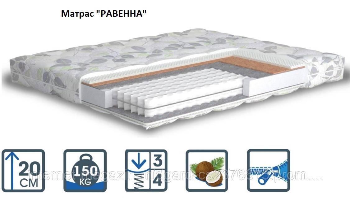 Двусторонний ортопедический матрас РАВЕННА / RAVENA