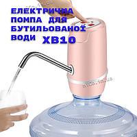 Електрична помпа для бутильованої води XB10