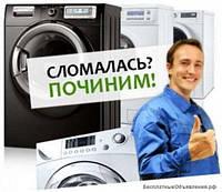 Ремонт стиральных машин в Чернигове