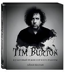 Тим Бёртон. Культовый режиссер и его работы - Иэн Нейтан